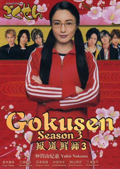 gokusen3